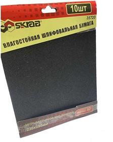 Бумага шлифовальная 230 х 280 мм, 35720 skrab, зерно 60 (10шт)