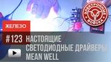Смотреть видео: Настоящие светодиодные драйверы Mean Well