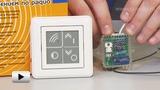 Смотреть видео: Набор для дистанционного радиоуправления освещением Noolite №2