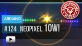 Смотреть видео: Neopixel  на мощных светодиодах