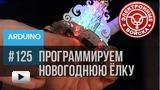 Смотреть видео: Ёлка 2
