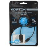ROBITON P16 USB A - 8pin (AppleLightning), 0,3м черный PH1 ...