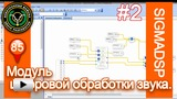 Смотреть видео: SigmaStudio_Первый проект