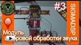 Смотреть видео: Аудио ресивер на Arduino