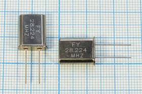 кварцевый резонатор 28.224МГц в корпусе HC49U, 1-ая гармоника, нагрузка 20пФ, 28224 \HC49U\20\ 30\ 50/0~60C\U[FT]\1Г (FY)