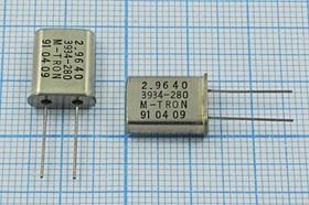 кварцевый резонатор 2.964МГц в корпусе HC49U, 1-ая гармоника, без нагрузки, 2964 \HC49U\S\\\MP-1\1Г (M-TRON)